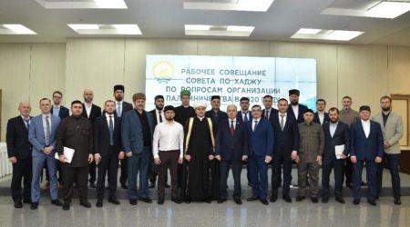 В Уфе прошло Рабочее Совещание Совета по Хаджу
