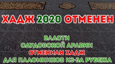 Хадж 2020 отменен в связи с Пандемией короновируса COVID-19