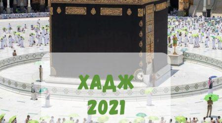 Иностранным Паломникам будет разрешено совершить Хадж в этом году.