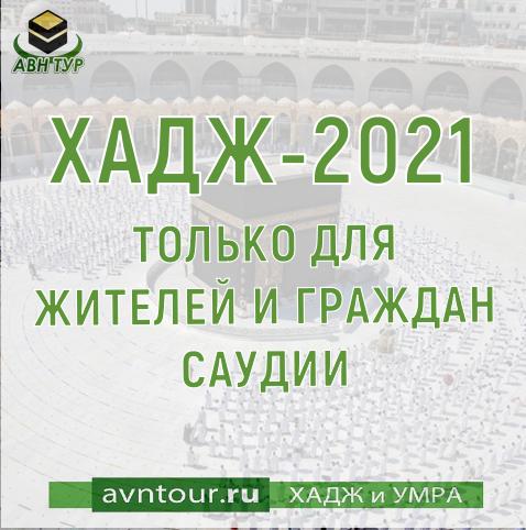 Хадж 2021 только для граждан и жителей Королевства Саудовской Аравии